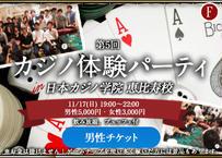 【男性】11/17(日) 第5回カジノ体験パーティ@恵比寿・代官山