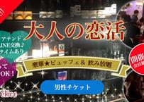 【男性】完売★4/12(金) 大人の恋活パーティ@渋谷
