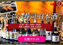 【女性】9/20(金)天ぷら&寿司・日本酒party