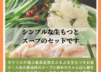 5/30着→5/26締切 生もつ鍋 醤油味  4人前
