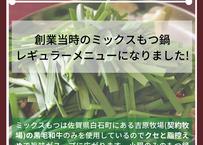 4/25着→4/20注文締切 復刻もつ鍋(醤油味)3人前