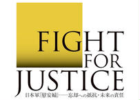 Fight for Justice ロゴ(四角AI)