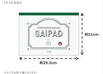 【送料込】SAIPAD(サイパッド)