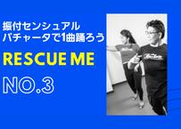 振付センシュアルバチャータで1曲踊ろう RESCUE ME  No.3