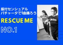 振付センシュアルバチャータで1曲踊ろう RESCUE ME  No.1