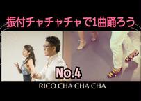振付チャチャチャで1曲踊ろうNo.4