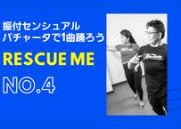 振付センシュアルバチャータで1曲踊ろう RESCUE ME  No.4