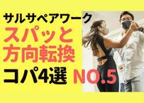 サルサベアワーク スパッと方向転換コパ4選No.5