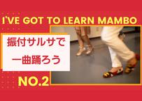 振付サルサで1曲踊ろう I'VE GOT TO LEARN MAMBO No.2