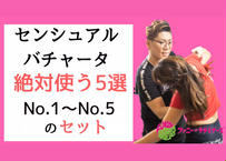 HPリニューアル記念40%オフ|センシュアルバチャータ「絶対使う5選」No.1~No.5