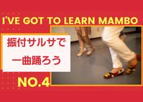 振付サルサで1曲踊ろう I'VE GOT TO LEARN MAMBO No.4