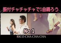 振付チャチャチャで1曲踊ろうNo.1