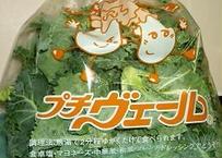 健康野菜 プチヴェール 90g