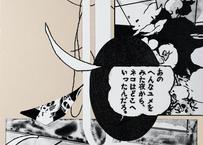 Mariko Ohashi:大橋麻里子 《Plot5》