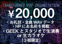 《20,000円コース》【GEEKと一緒にスタジオで生演奏or生カラオケ(3組限定)】ーTransformed Pop Organization【自由価格】ー