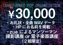 《30,000円コース》【zueによるマンツーマン撮影講座 or 電子楽器講座】(2組限定)ーTransformed Pop Organization【自由価格】ー