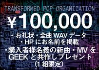 《100,000円コース》【購入者様名義の新曲/MVをプレゼント】(1組限定)ーTransformed Pop Organization【自由価格】ー