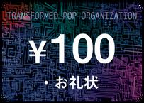 《100円コース》【プレミアム体験なし】ーTransformed Pop Organization【自由価格】ー