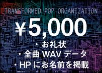 《5,000円コース》【プレミアム体験なし/HPにお名前掲載】ーTransformed Pop Organization【自由価格】ー