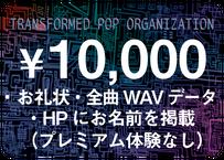 《10,000円コース》【プレミアム体験なし/HPにお名前掲載】ーTransformed Pop Organization【自由価格】ー