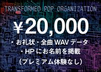 《20,000円コース》【プレミアム体験なし/HPにお名前掲載】ーTransformed Pop Organization【自由価格】ー
