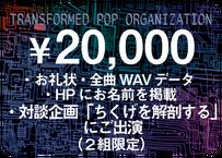 《20,000円コース》【対談企画「ちくげを解剖する」にご出演】(2組限定)ーTransformed Pop Organization【自由価格】ー