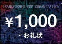 《1,000円コース》【プレミアム体験なし】ーTransformed Pop Organization【自由価格】ー