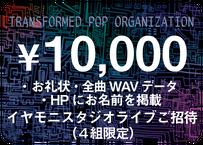 《10,000円コース》【イヤモニでのスタジオライブご招待(限定ペア4組)】ーTransformed Pop Organization【自由価格】ー