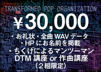 《30,000円コース》【ちくげによるマンツーマンDTM講座 or 作曲講座】(2組限定)ーTransformed Pop Organization【自由価格】ー