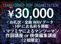 《30,000円コース》【マツミヤによるマンツーマン作詞講座 or 映像編集講座】(2組限定)ーTransformed Pop Organization【自由価格】ー