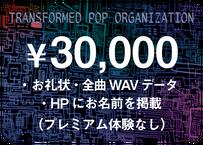 《30,000円コース》【プレミアム体験なし/HPにお名前掲載】ーTransformed Pop Organization【自由価格】ー
