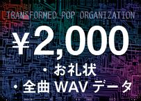 《2,000円コース》【プレミアム体験なし】ーTransformed Pop Organization【自由価格】ー