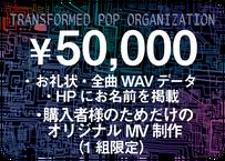 《50,000円コース》【購入者様のためだけのオリジナルMV制作】(1組限定)ーTransformed Pop Organization【自由価格】ー