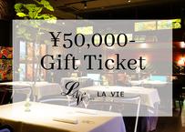 【LA VIE 1923】50,000円分ギフトチケット