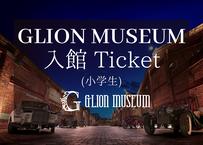 【GLION MUSEUM】入館チケット(小学生)