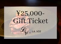 【LA VIE 1923】25,000円分ギフトチケット