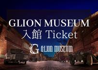 【GLION MUSEUM】入館チケット(中学生以上)