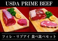 プライムフィレ200g・リブアイ200g食べ比べセット(2名様分)