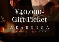 【AKARENGA STEAK HOUSE】40,000円分ギフトチケット