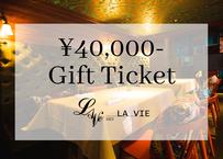 【LA VIE 1923】40,000円分ギフトチケット