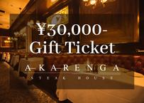 【AKARENGA STEAK HOUSE】30,000円分ギフトチケット