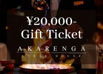 【AKARENGA STEAK HOUSE】20,000円分ギフトチケット