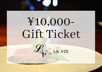 【LA VIE 1923】10,000円分ギフトチケット