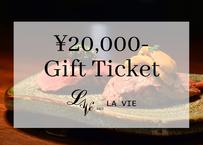 【LA VIE 1923】20,000円分ギフトチケット