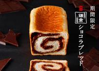 【期間限定】極上 鎌倉ショコラブレッド
