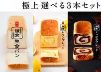 【送料込み】極上 選べる3本セット(生食パン・レモン・ショコラブレッドから3本)
