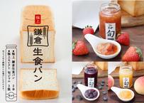 【送料込み】耳までやわらか「極上 鎌倉生食パン」2本&極上セレクト「旬ジャム」3瓶セット