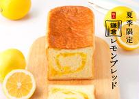 【夏季限定】極上 鎌倉レモンブレッド