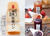 【送料込み】耳までやわらか「極上 鎌倉生食パン」2本&極上セレクト「旬ジャム」2瓶セット