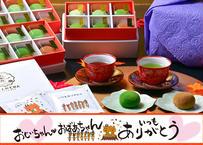 2021年ありがとう 祝・敬老の日ティーバックサービス付き!  口福餅(18個入り・全種類詰め合わせ) 和包装 と大和茶ティーパックサービスのセット